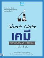 Short Note เคมี พิชิตข้อสอบเต็ม 100%